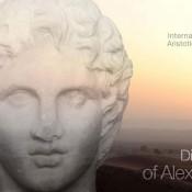 Ανακαλύπτοντας τον κόσμο του Μεγάλου Αλεξάνδρου
