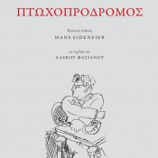 Hans Eideneier (επιμ.), «Πτωχοπρόδρομος»