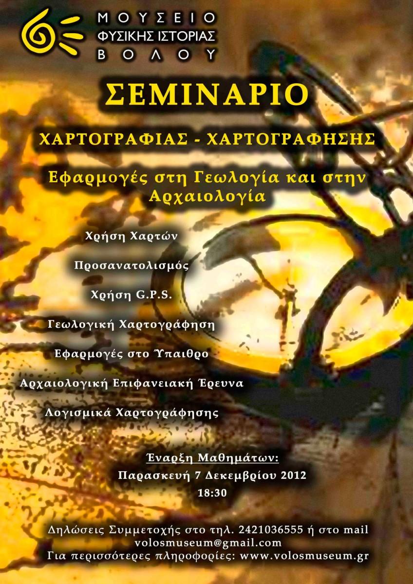 Η αφίσα του Σεμιναρίου Χαρτογραφίας - Χαρτογράφησης.