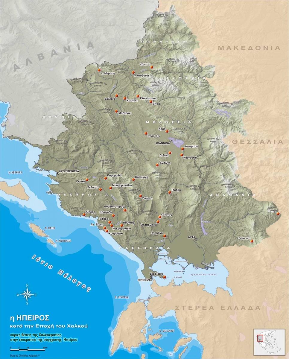 Εικ. 2. Γεωμορφολογικός χάρτης της Ηπείρου με κύριες θέσεις της Χαλκοκρατίας. (Πηγή: αρχείο συγγραφέα)