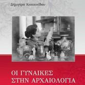 Δήμητρα Κοκκινίδου, «Οι γυναίκες στην Αρχαιολογία. Ιστορίες στο ημίφως»