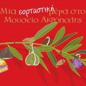 Χριστούγεννα στο Μουσείο Ακρόπολης