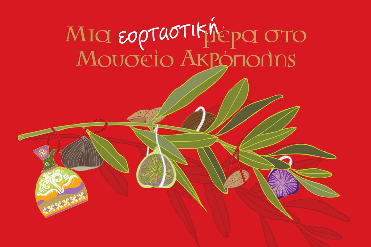 Χριστούγεννα στο Μουσείο Ακρόπολης.