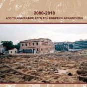 Οι ανασκαφές της τελευταίας δεκαετίας και σε έντυπη μορφή