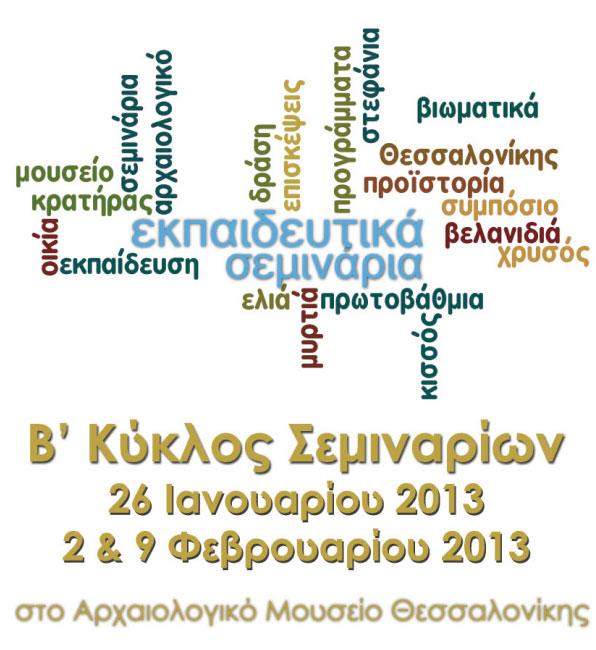 Από την αφίσα του σεμιναρίου.