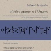 Θεόδωρος Γ. Γιαννόπουλος, «Πόθεν και πότε οι Έλληνες;»