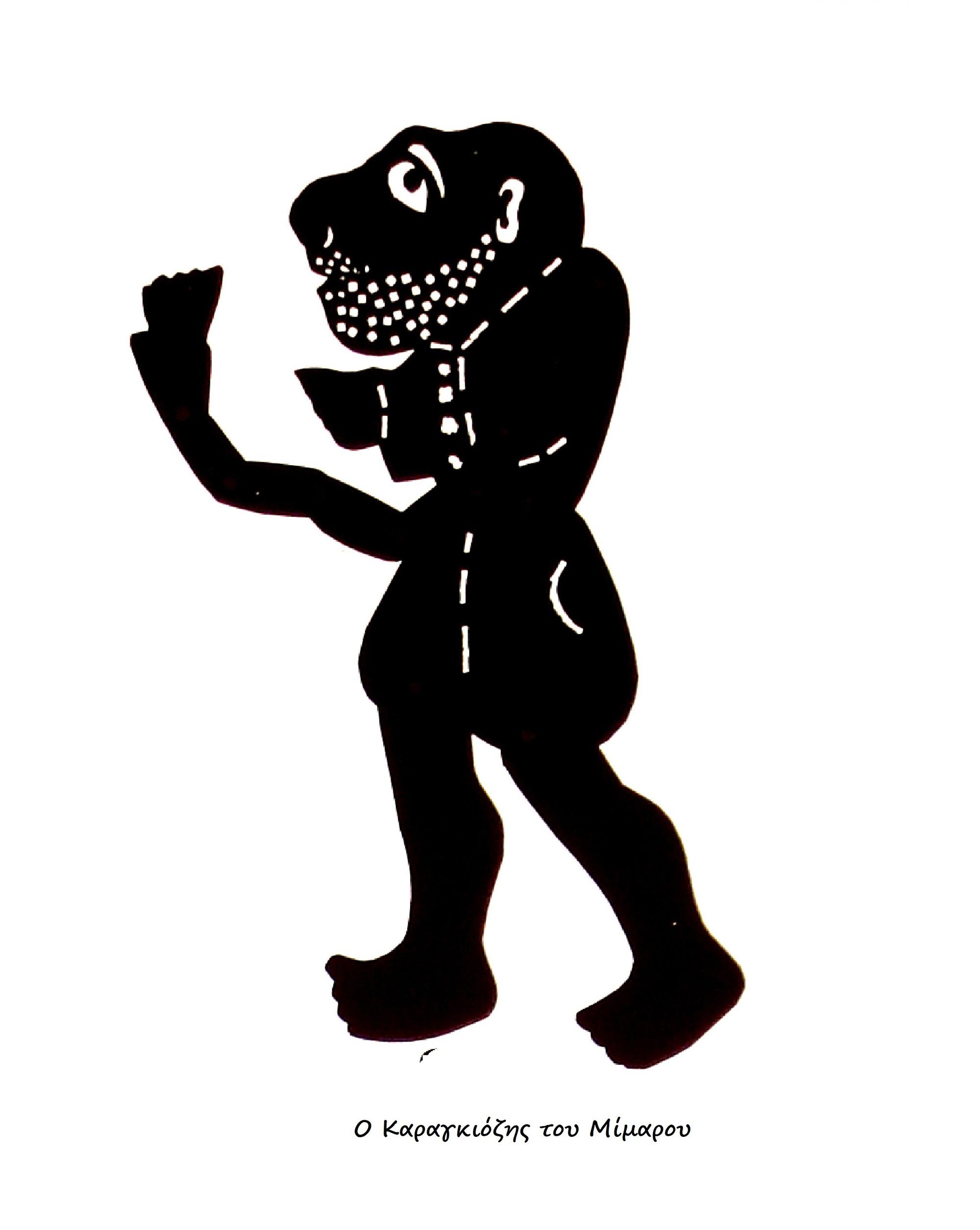 Καραγκιόζης του Μίμαρου, Σπαθάρειο Μουσείο - Αρχαιολογία Online