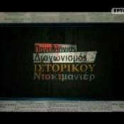 Πανελλήνιος μαθητικός διαγωνισμός ιστορικού ντοκιμαντέρ