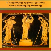 Κ. Παπαοικονόμου-Κηπουργού, «Η Συμβολή της Αρχαίας Αργολίδας στην Ανάπτυξη της Μουσικής»