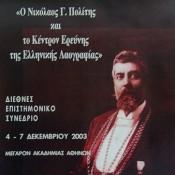 Ο Ν.Γ. Πολίτης και το Κέντρον Ερεύνης της Ελληνικής Λαογραφίας