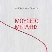 Αλεξάνδρα Τράντα, «Μουσείο Μετάξης»