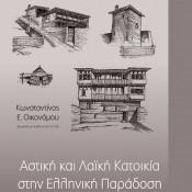 Κωνσταντίνος Ε. Οικονόμου, «Αστική και λαϊκή κατοικία στην ελληνική παράδοση»