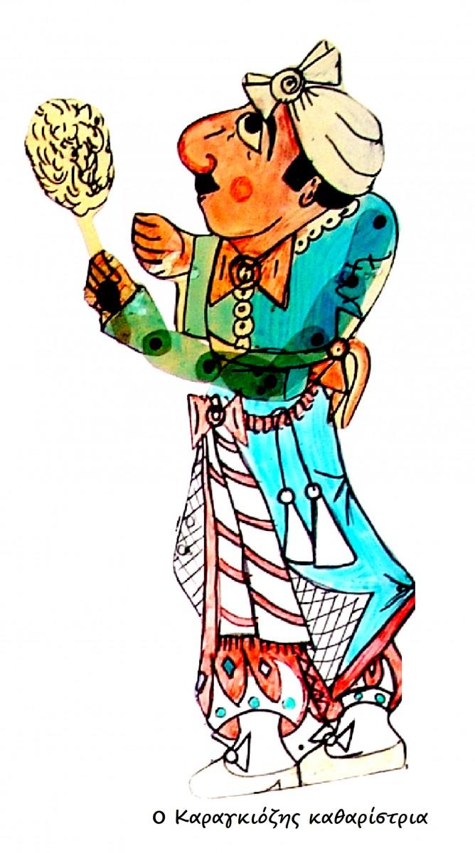 Ο Καραγκιόζης καθαρίστρια του Ευγένιου  Σπαθάρη, Σπαθάρειο Μουσείο