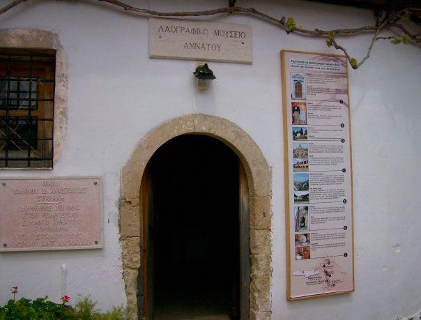 Εικ. 27. Λαογραφικό Μουσείο Αμνάτου (φωτ. Γ. Κανακάκης).