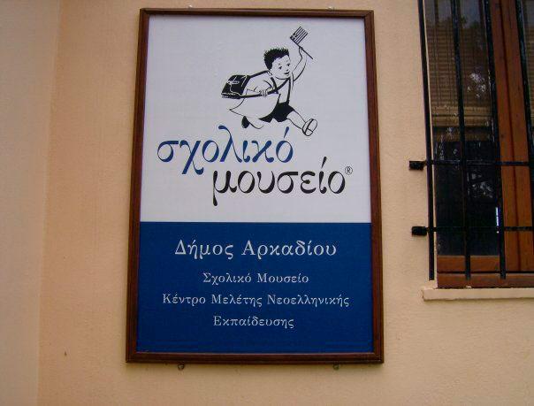 Εικ. 29. Πινακίδα Σχολικού Μουσείου Αμνάτου (φωτ. Γ. Κανακάκης).