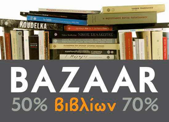 230 τίτλοι, που έχουν εκδοθεί από το Μουσείο Μπενάκη, θα διατεθούν με έκπτωση 50% και 70% επί της τιμής πώλησής τους.