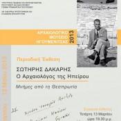 «Ο Αρχαιολόγος της Ηπείρου» στο Αρχαιολογικό Μουσείο Ηγουμενίτσας