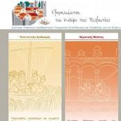 Εξερευνώντας τον κόσμο του Βυζαντίου