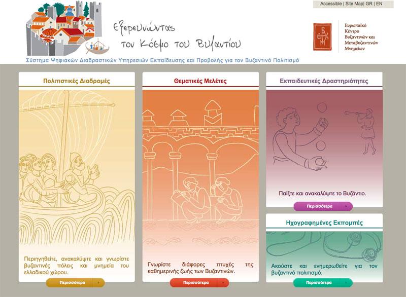 Η ηλεκτρονική πλατφόρμα «Εξερευνώντας τον κόσμο του Βυζαντίου» (www.exploringbyzantium.gr) του Ευρωπαϊκού Κέντρου Βυζαντινών και Μεταβυζαντινών Μελετών.