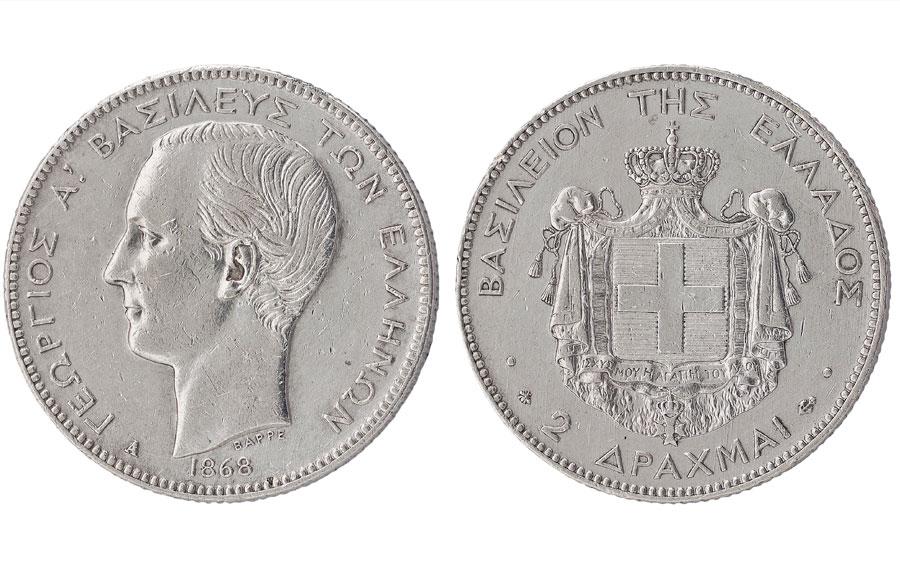 Εικ. 4. Αργυρό νόμισμα του Γεωργίου Α΄, 1868. © Τράπεζα της Ελλάδος, Νομισματικές Συλλογές, αρ. ευρ. BG-ThB340.