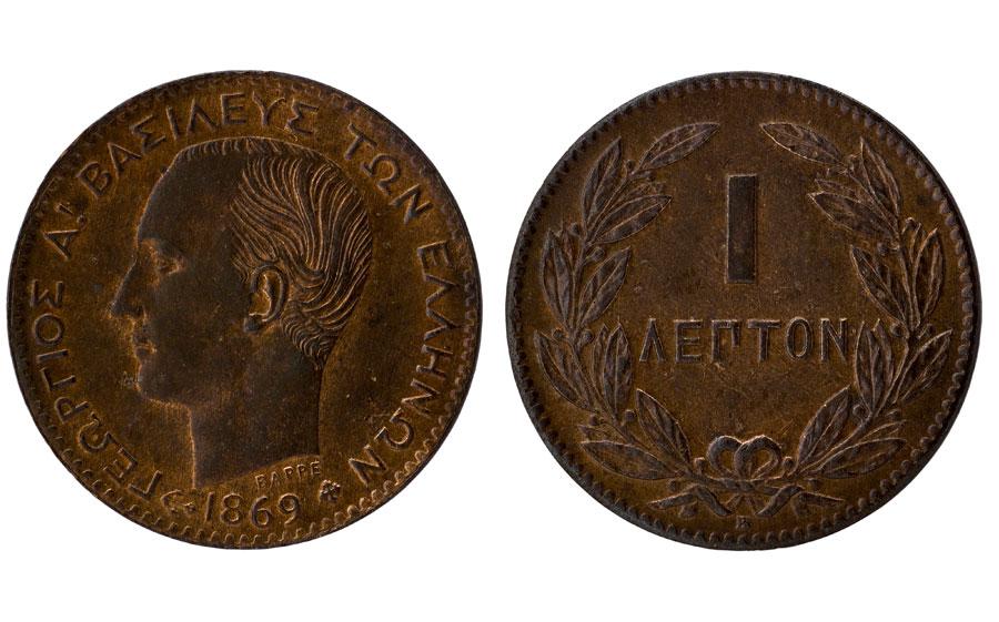 Εικ. 5. Χάλκινο νόμισμα του Γεωργίου Α΄, 1869. © Τράπεζα της Ελλάδος, Νομισματικές Συλλογές, αρ. ευρ. BG-ThB389.