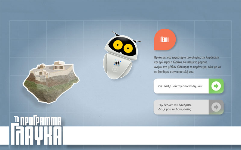 Εικόνα από το «Πρόγραμμα Γλαύκα» της Υπηρεσίας Συντήρησης Μνημείων Ακρόπολης.