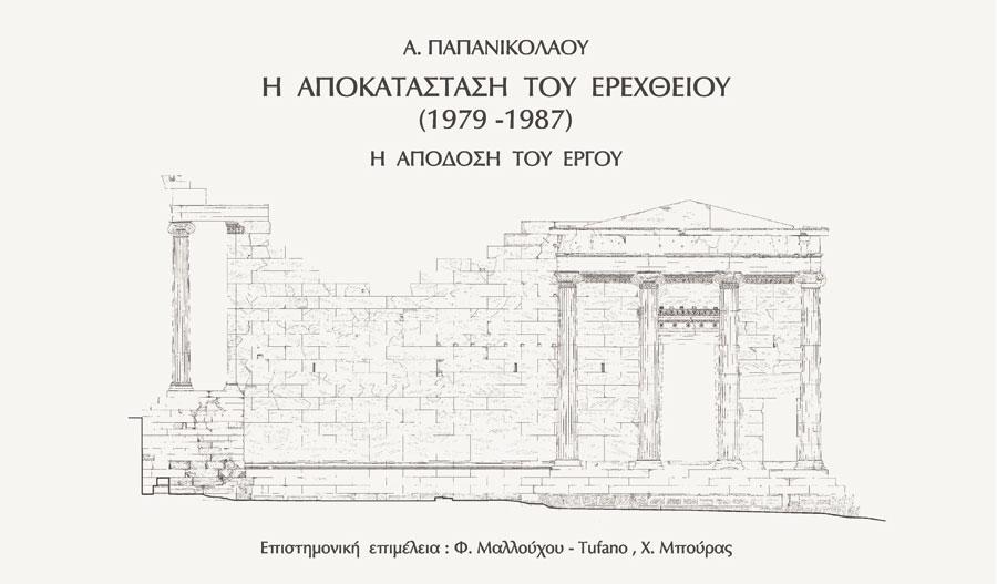 Α. Παπανικολάου, «Η αποκατάσταση του Ερεχθείου (1979-1987). Η απόδοση του έργου».