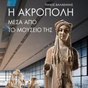 Η Ακρόπολη μέσα από το Μουσείο της