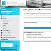 Ανοικτή πρόσβαση σε 29.000 ελληνικές διδακτορικές διατριβές στο Διαδίκτυο