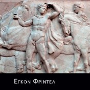 Η πολιτιστική ιστορία της αρχαίας Ελλάδας, με τη ματιά του Ε. Φριντέλ