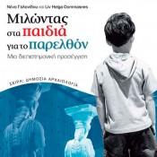 Νένα Γαλανίδου, Liv Helga Dommasnes, «Μιλώντας στα παιδιά για το παρελθόν»