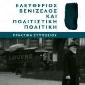 Τ. Σακελλαρόπουλος, Α. Βατσάκη (επιμ.), «Ελευθέριος Βενιζέλος και πολιτιστική πολιτική»