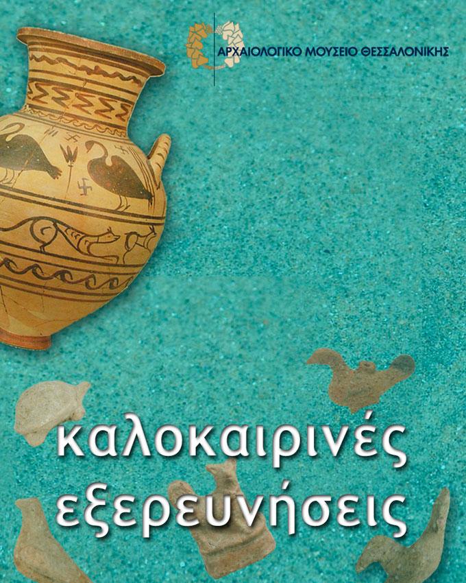 Η αφίσα των καλοκαιρινών εργαστηρίων του Αρχαιολογικού Μουσείου Θεσσαλονίκης.