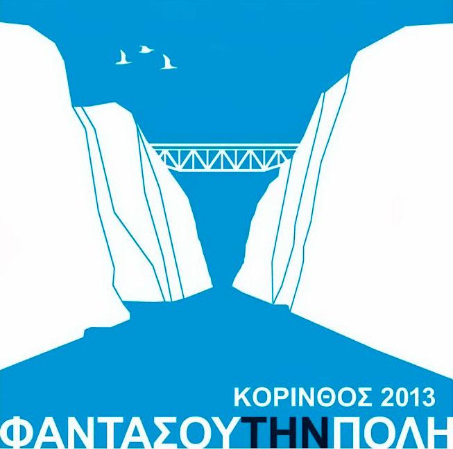 Από την αφίσα της έκθεσης «Φαντάσου την πόλη: Κόρινθος 2013», που διοργανώνει η εθελοντική ομάδα «Δίολκοι».