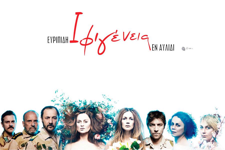 Εικ. 3. Από την αφίσα και το πρόγραμμα της παράστασης. © Τάσος Βρεττός.