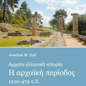 Jonathan M. Hall, «Αρχαία ελληνική ιστορία: η αρχαϊκή περίοδος»