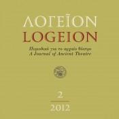 «Λογείον – Περιοδικό για το Αρχαίο Θέατρο»