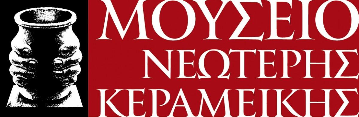 Μουσείο Νεώτερης Κεραμεικής