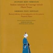 Ιακωβάκης Ρίζος Νερουλός, «Κριτική ανάλυση του συγγράμματος που επιγράφεται Τουρκική Χάρτα»