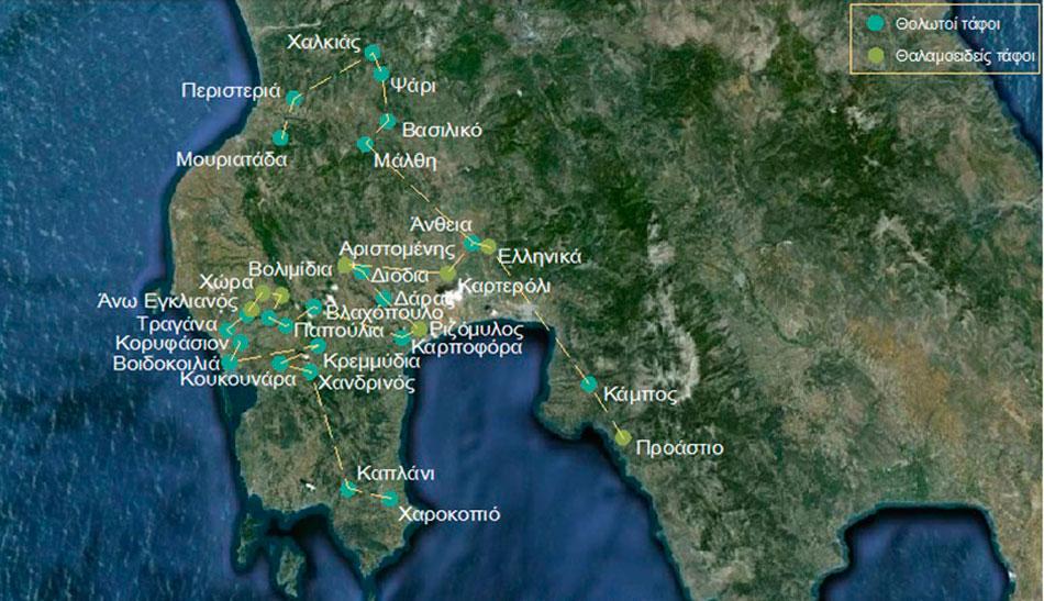 Εικ. 10. Το προτεινόμενο δίκτυο επίσκεψης θέσεων της Μεσσηνίας με κατάλοιπα μυκηναϊκών θολωτών και θαλαμοειδών τάφων. Πηγή: Google Earth (10.3.2012) και ιδία επεξεργασία.