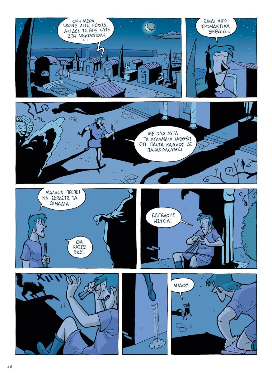 Σελίδα από το κόμικ «Στην πόλη της νίκης» της ΛΓ' Εφορείας Προϊστορικών και Κλασικών Αρχαιοτήτων.