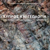 Γ. Κωνσταντίνου, Ι. Παναγίδης, «Kύπρος και Γεωλογία»
