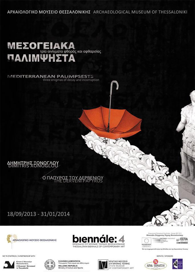 Η αφίσα της έκθεσης.