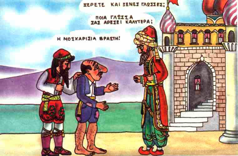 Εικ. 9. O Καραγκιόζης, o Χατζηαβάτης και ο Βεζίρης μπροστά στο τούρκικο σαράι.