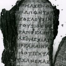 «Μνήμη του Κόσμου» ο πάπυρος του Δερβενίου