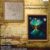 Η ΛΔ΄ ΕΠΚΑ γιορτάζει τις Ευρωπαϊκές Ημέρες Πολιτιστικής Κληρονομιάς