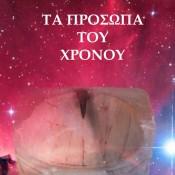 Ο Χρόνος στο Αρχαιολογικό Μουσείο Πειραιά