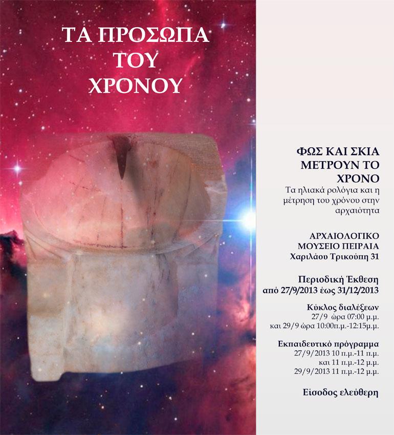 Η ΚΣΤ΄ ΕΠΚΑ συμμετέχει στον εορτασμό των Ευρωπαϊκών Ημερών Πολιτιστικής Κληρονομιάς.