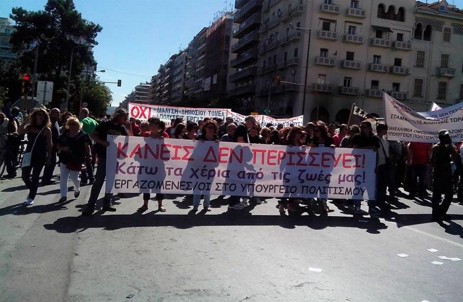 Πορεία των αρχαιολόγων στη Θεσσαλονίκη (φωτ. Σύλλογος Ελλήνων Αρχαιολόγων).