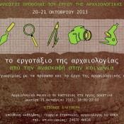 Από την ανασκαφή… στην κοινωνία, με τη συνδρομή της ΚΘ΄ ΕΠΚΑ